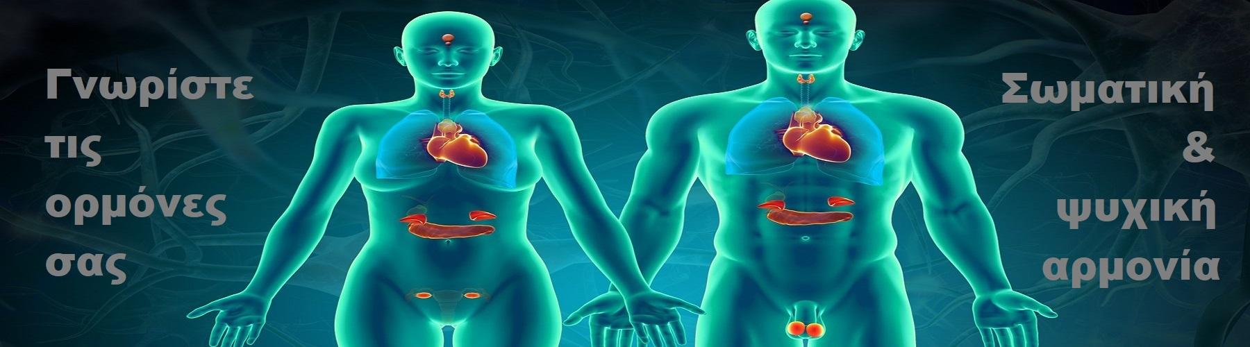 Γυναικείες και ανδρικές ορμόνες